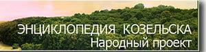 Энциклопедия Козельска