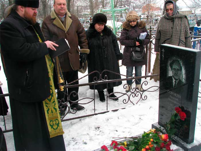 Панихида на могиле В.Н.Сорокина