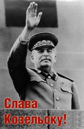 Сталин Козельск
