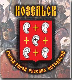 Козельск. День города