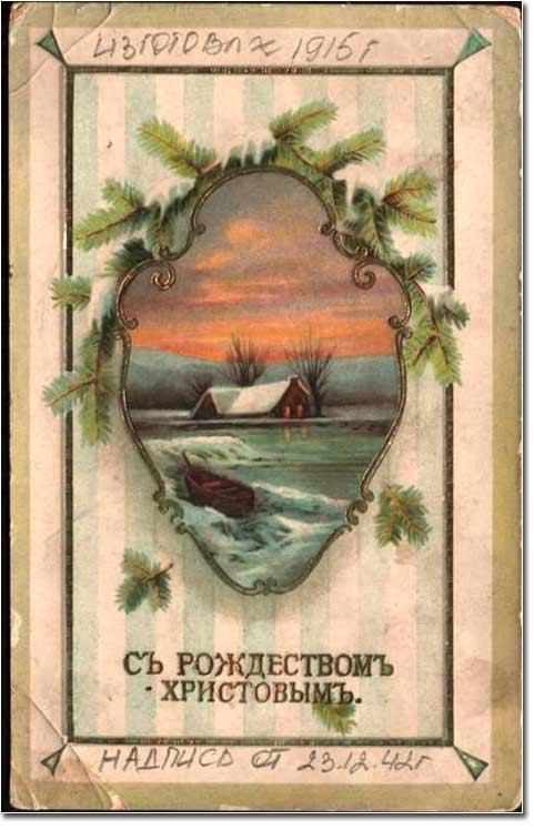 Козельск. Рождество