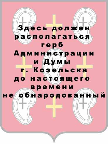 Герб администрации Козельска и КГД