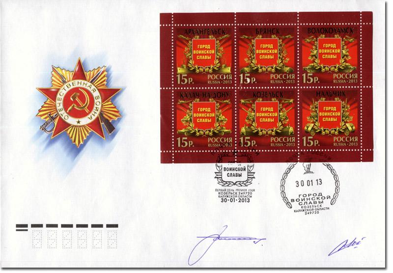 Конверт и марки первого дня гашения
