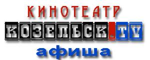 Кинотеатр, Козельск.TV