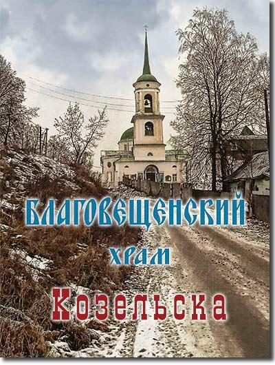 Благовещенский храм Козельска