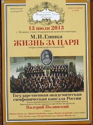 Мещовск. Жизнь за царя