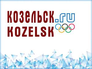 Козельск. Олимпиада