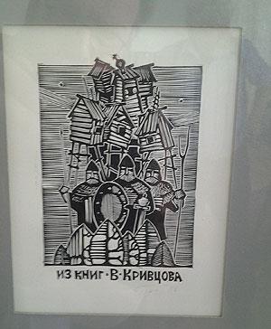 Экслибрис В. Кривцова