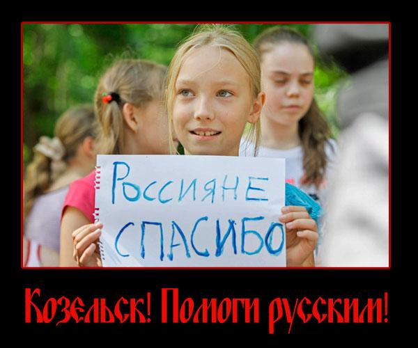 Козельск помоги русским
