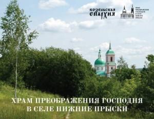Козельская епархия