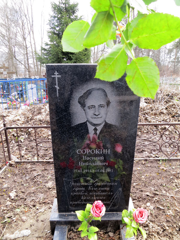 Могила В.Н.Сорокина. Козельск